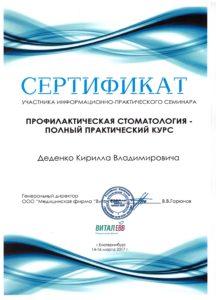 сертиф ДКВ 001