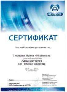 сертиф СИН 001